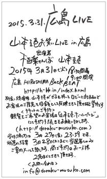 0331_hiroshima_s.jpg