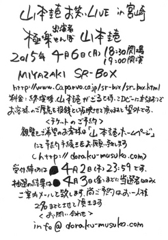 0406_miyazaki_thumnail.jpg